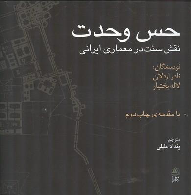 حس وحدت نقش سنت در معماري ايراني اردلان (جليلي) علم معمار