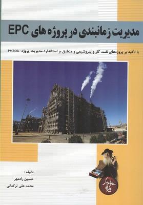 مديريت زمانبندي در پروژه هاي epc (رادمهر) پندارس پارس