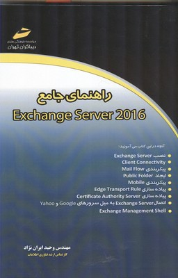 راهنماي جامع exchange server 2016 (ايران نژاد) ديباگران