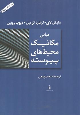 مباني مكانيك محيط هاي پيوسته لاي (رفيعي) كتاب دانشگاهي