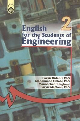 انگليسي براي دانشجويان فني و مهندسي (بيدهري) سمت