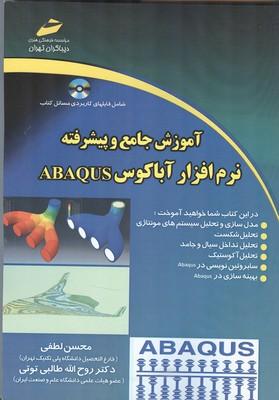 آموزش جامع و پيشرفته نرم افزار آباكوس ABAQUS (لطفي) ديباگران