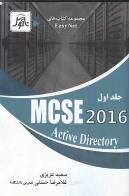 MCSE 2016 جلد 1 (عزيزي) ناقوس