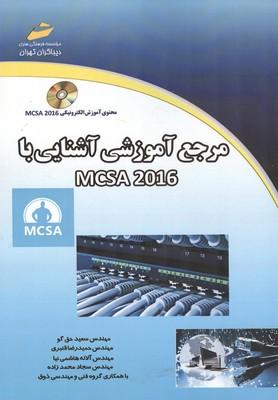 مرجع آموزشي آشنايي با MCSA 2016 (حق گو) ديباگران