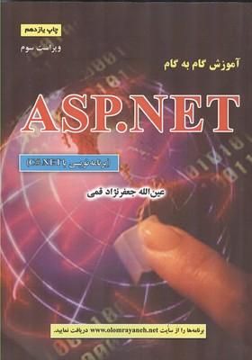 آموزش گام به گام asp.net (جعفرنژاد قمي) علوم رايانه