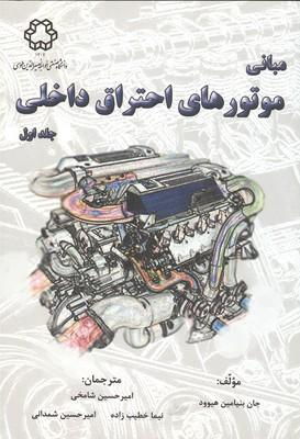 مباني موتورهاي احتراق داخلي جلد 1 هيوود (شامخي) خواجه نصير