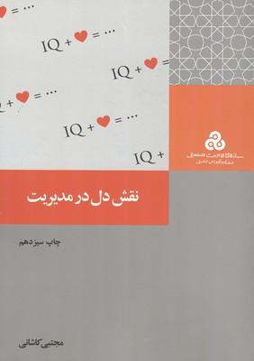 نقش دل در مديريت (كاشاني) سازمان مديريت صنعتي