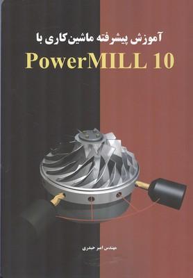آموزش پيشرفته ماشين كاري با  powermill 10 (حيدري) انديشه سرا
