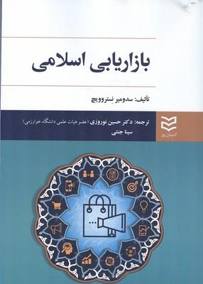 بازاريابي اسلامي نستروويچ (نوروزي) اديبان روز