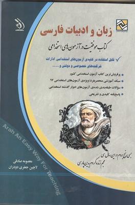 استخدامي زبان و ادبيات فارسي (صادقي) آراه