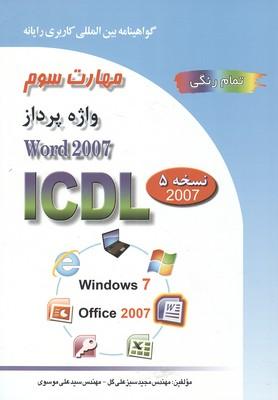 ICDL 2007  مهارت 3 Word 2007 (موسوي) صفار