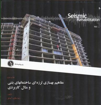 مفاهيم بهسازي لرزه اي ساختمانهاي بتني و مثال كاربردي (مكرم آيدنلو) علم عمران
