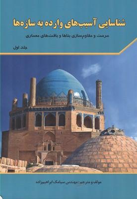 شناسايي آسيب هاي وارده به سازه ها جلد 1 (ابراهيم زاده ) شهرآب