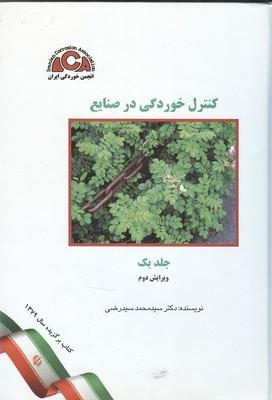 كنترل خوردگي در صنايع جلد 1 (سيدرضي) انجمن خوردگي ايران