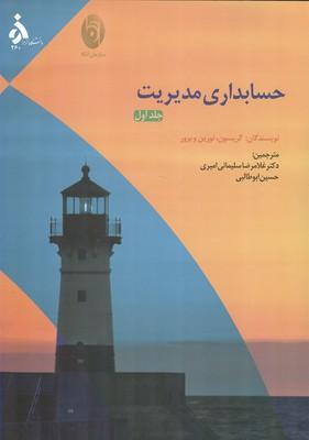 حسابداري مديريت جلد 1 گريسون (سليماني اميري) دانشگاه الزهرا