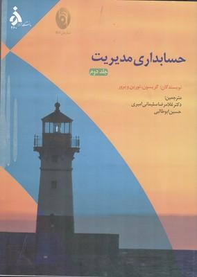 حسابداري مديريت جلد 2 گريسون (سليماني اميري) دانشگاه الزهرا
