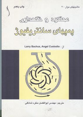عملكرد و نگهداري پمپهاي سانتريفيوژ لاري (شادقلي) طراح