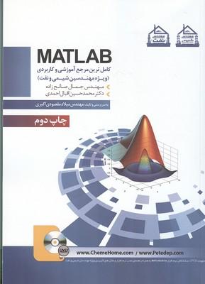 كامل ترين مرجع آموزشي و كاربردي matlab (صالح زاده) مثبت