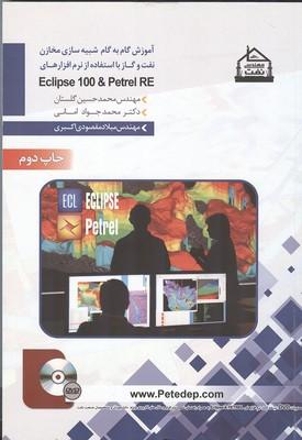 آموزش گام به گام شبيه سازي مخازن نفت وگاز با Eclipse100 & Petrel Re(گلستان)مثبت