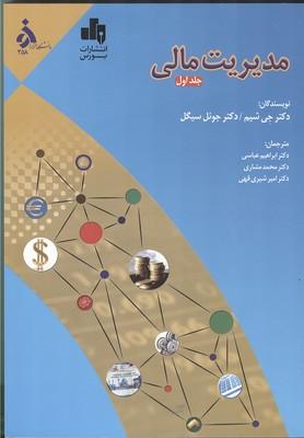 مديريت مالي جلد 1 شيم (عباسي) بورس