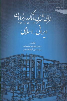 طراحي شهري با تاكيد بر خيابان ايراني- اسلامي (سليماني) طهان