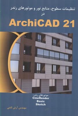 تنظيمات سطوح منابع نور و موتورهاي رندر در Archicad 21 (ثابتي) مولف