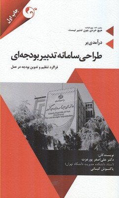 درآمدي بر طراحي سامانه تدبير بودجه اي (پورعزت) مهربان نشر