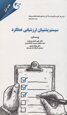 سيستم پشتيبان ارزشيابي عملكرد (پورعزت) مهربان نشر