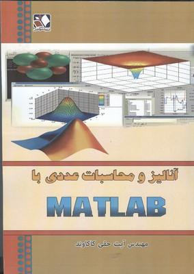 آناليز و محاسبات عددي با matlab (حقي كاكاوند) انديشه فاضل