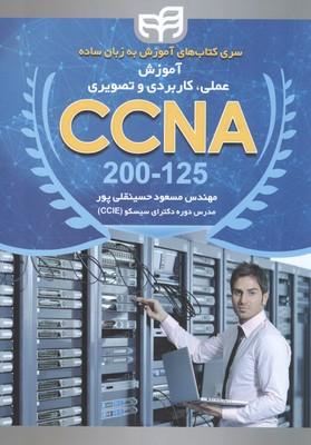 آموزش عملي،كاربردي و تصويري ccna 200-125 (حسينقلي پور) كيان