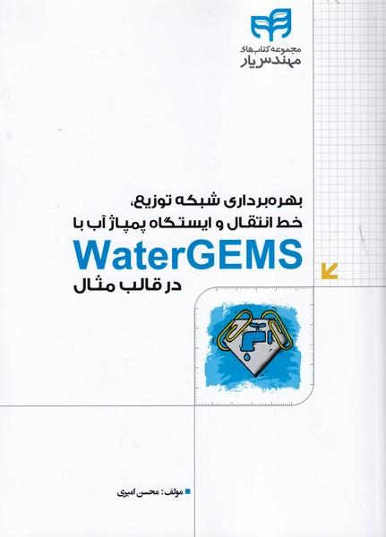 طراحي و بهره برداري شبكه آب با water gems (اميري) كيان رايانه