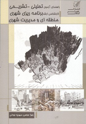 تحليلي - تشريحي  برنامه ريزي شهري منطقه اي و مديريت شهري (عباسي) عصر كنكاش