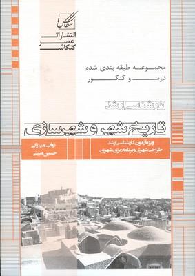 كارشناسي ارشد تاريخ شهر و شهرسازي (ميرزايي) كنكاش