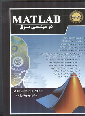 MATLAB در مهندسي برق (شرفي) آترا