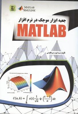 جعبه ابزار موجك در نرم افزار MATLAB (مير طاوسي) مهرگان قلم