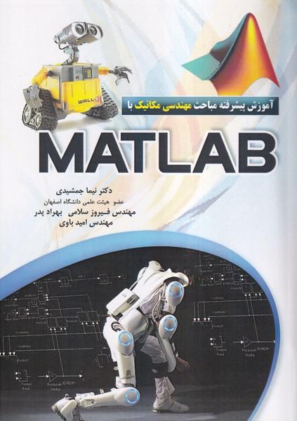 آموزش پيشرفته مباحث مهندسي مكانيك با Matlab (جمشيدي) عابد