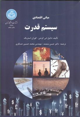 مباني اقتصادي سيستم قدرت كرشن (منصف) دانشگاه تهران