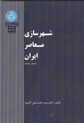 شهرسازي معاصر ايران (كامروا) دانشگاه تهران