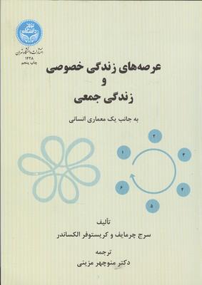 عرصه زندگي خصوصي و زندگي جمعي چرمايف (مزيني) دانشگاه تهران