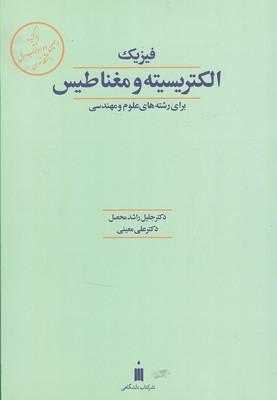 فيزيك الكتريسيته و  مغناطيس براي رشته هاي علوم و مهندسي (راشدمحصل) كتاب دانشگاهي