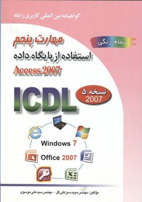 ICDL 2007  مهارت 5 Access 2007 (موسوي) صفار
