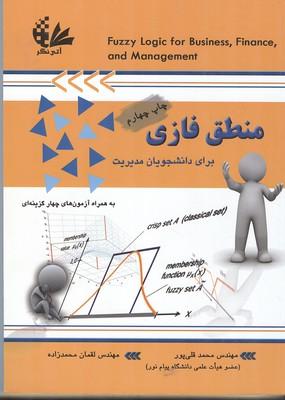 منطق فازي براي دانشجويان مديريت (قلي پور) آتي نگر