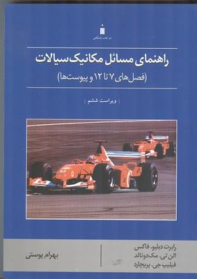 راهنماي مسائل مكانيك سيالات فاكس 7 تا 12 (پوستي) كتاب دانشگاهي