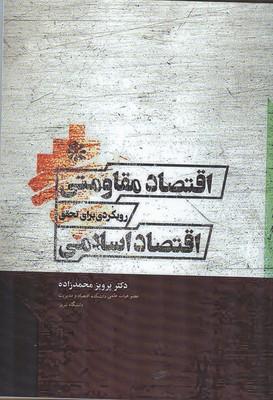 اقتصاد مقاومتي رويكردي براي تحقق اقتصاد اسلامي (محمد زاده ) نور علم