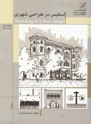 اسكيس در طراحي شهري (شكري) عصركنكاش