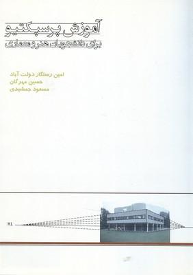 آموزش پرسپكتيو براي دانشجويان هنر و معماري (رستگار دولت آباد) اول و آخر