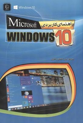 راهنماي كاربردي microsoft windows10 راثبون (رضايي) مهرگان قلم