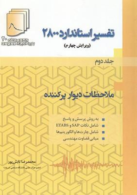 تفسير استاندارد 2800 جلد 2 (تابش پور) بناي دانش