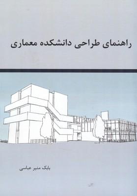 راهنماي طراحي دانشكده معماري (منيرعباسي) اول و آخر