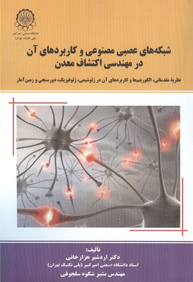 شبكه عصبي مصنوعي و كاربردهاي آن در مهندسي اكتشاف معدن (هزارخاني) اميركبير